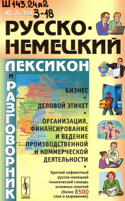 Квалификационный Справочник Должностей Руководителей В Рк