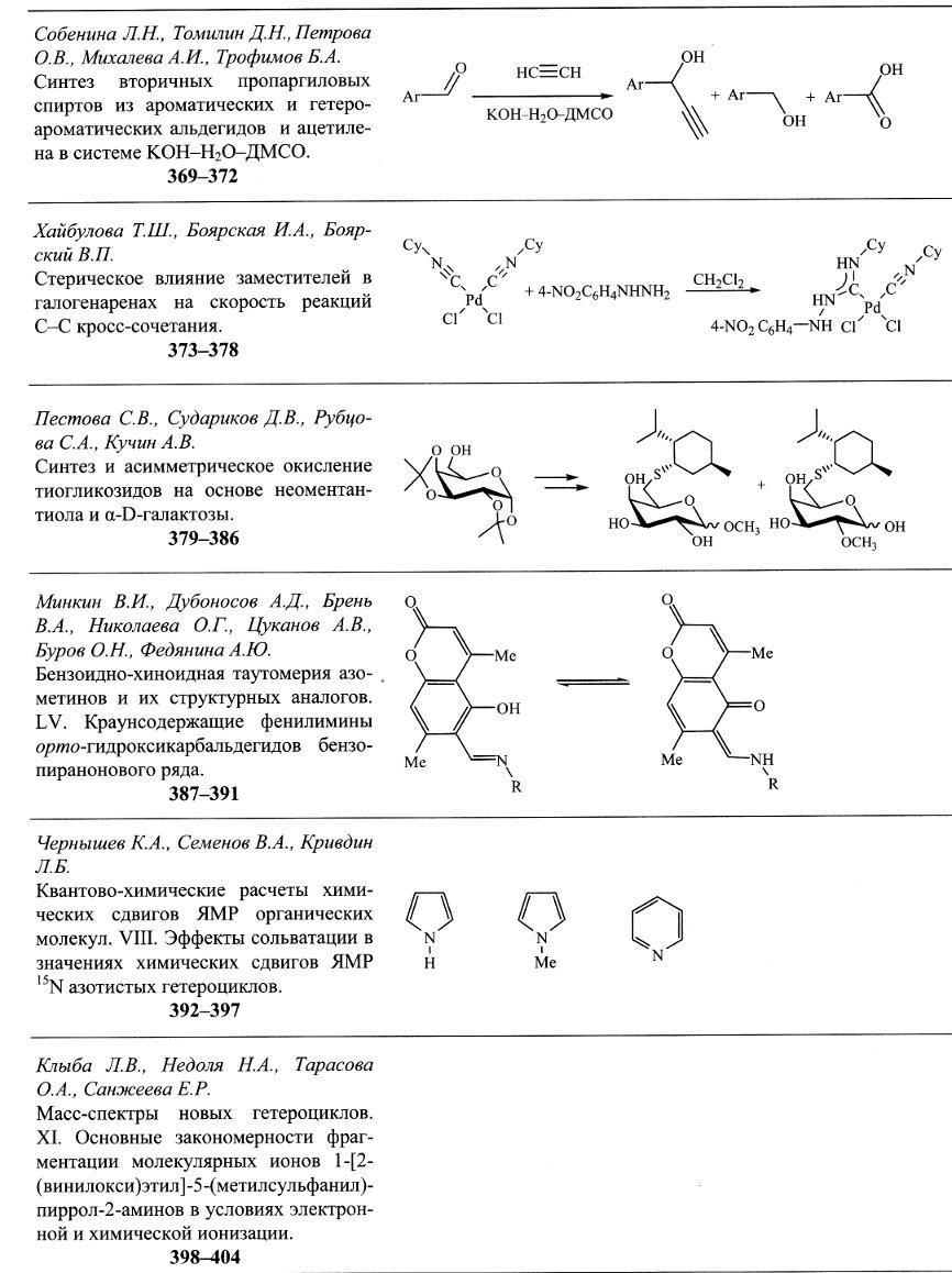 журнал химическая технология 2013